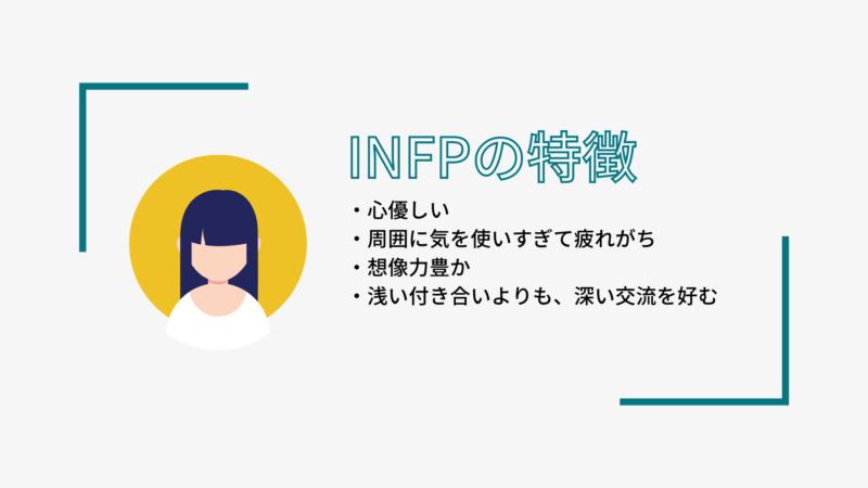 INFPの特徴
