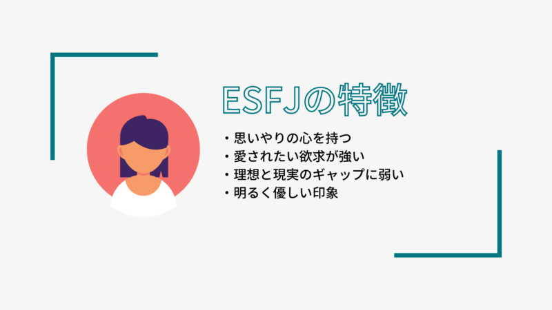 ESFJの特徴