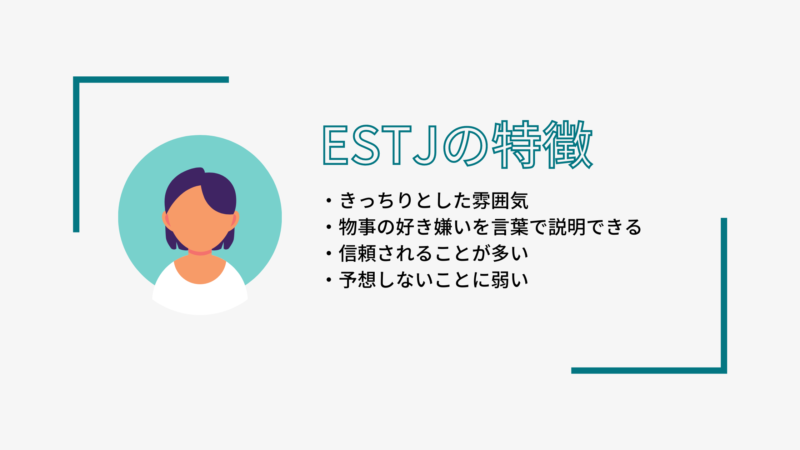 ESTJの特徴