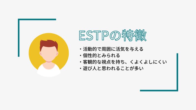 ESTPの特徴