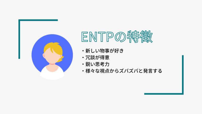 ENTPの特徴