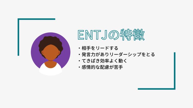 ENTJの特徴