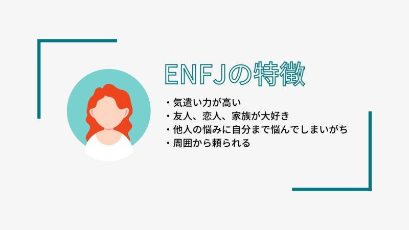 ENFJの特徴