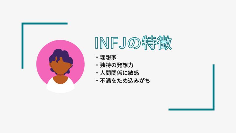 INFJの特徴