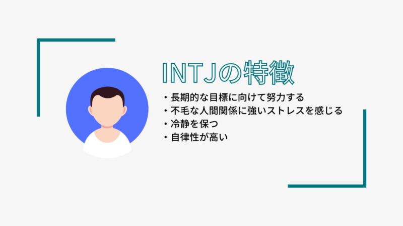 INTJの特徴