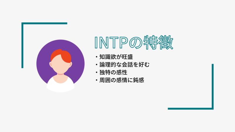 INTPの特徴