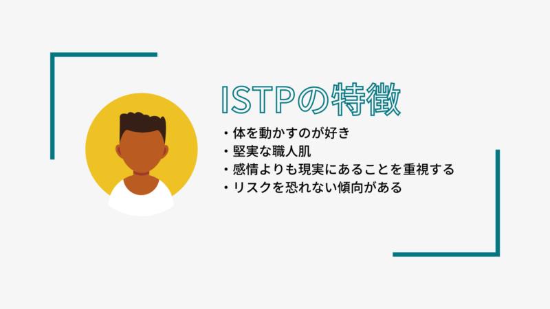 ISTPの特徴