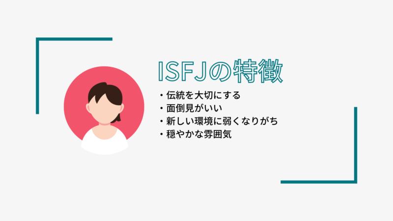 ISFJの特徴