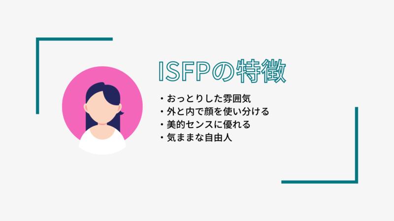 ISFPの特徴