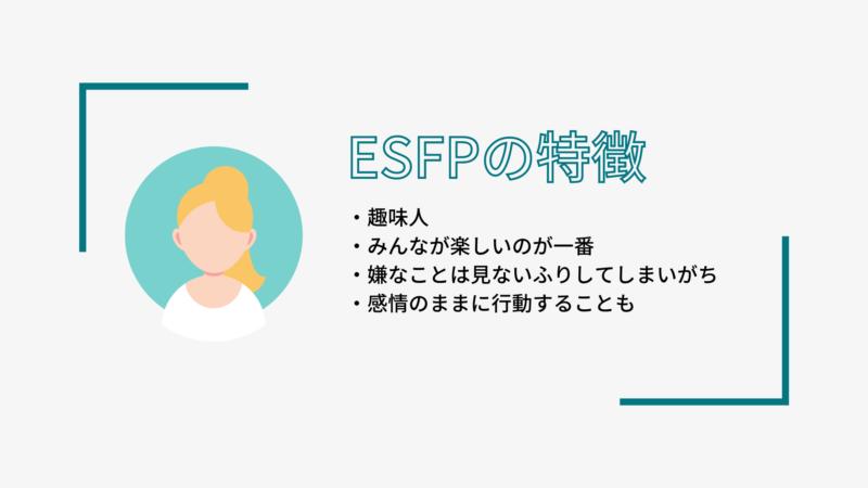 ESFPの特徴